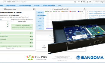 Alvis-PBX is back! Теперь с FreePBX и ARM Dual/Quad A15 1.5GHz CPU!