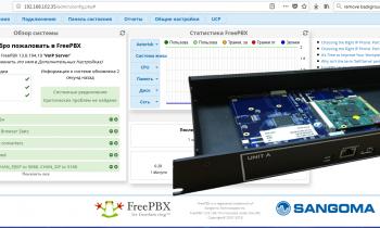 Alvis-PBX is back! Теперь с FreePBX и ARM Dual/Quad A15 1.5GHz CPU!